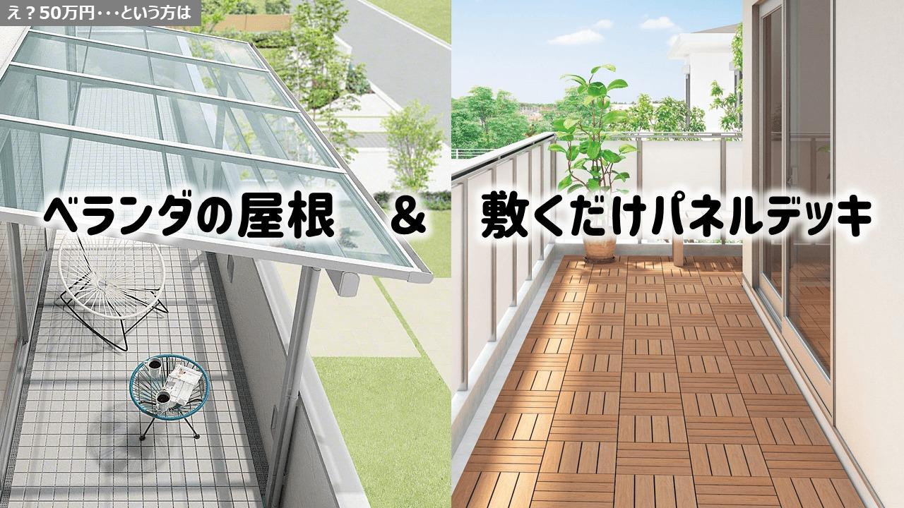 2階バルコニーをサンルーム以外にリフォームする方法
