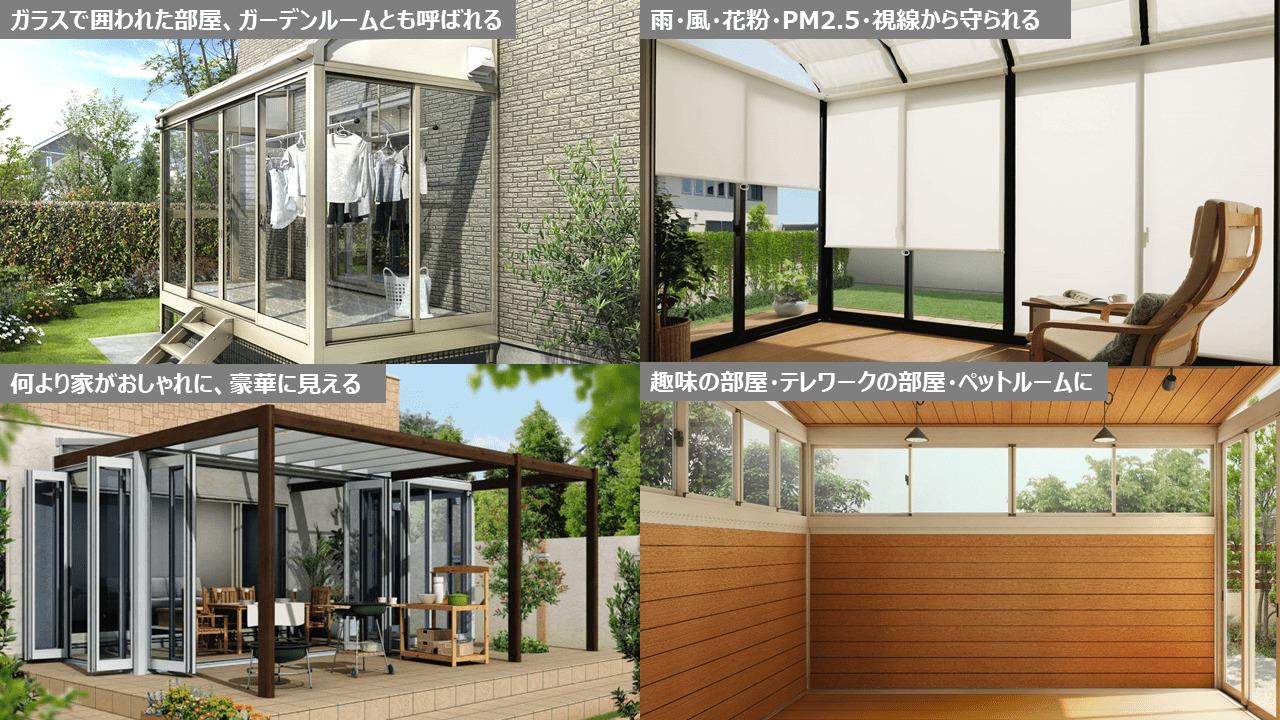 ガーデンルームの使用用途