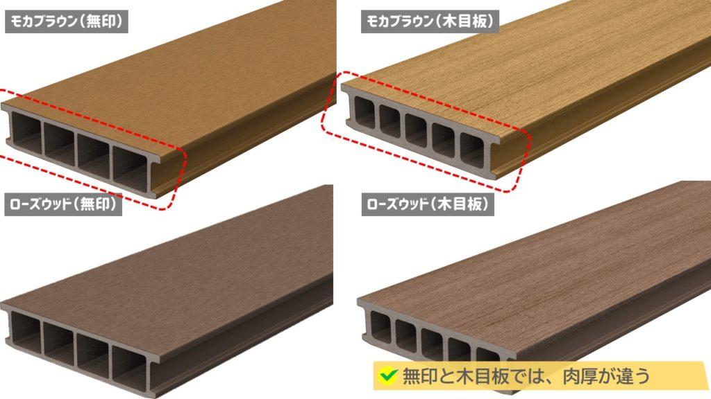 三協アルミおすすめのウッドデッキ「ひとと木2 木目板」の特徴