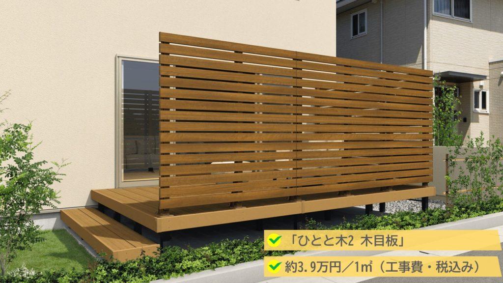 三協アルミおすすめのウッドデッキ「ひとと木2 木目板」の相場価格
