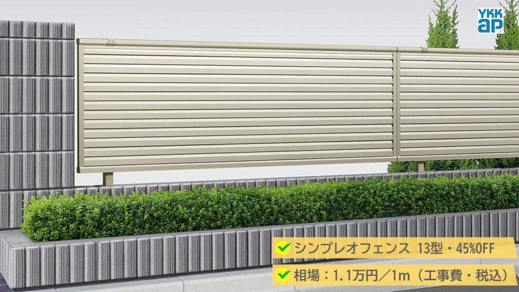 YKKAP「シンプレオフェンス 13型」がイチオシ!