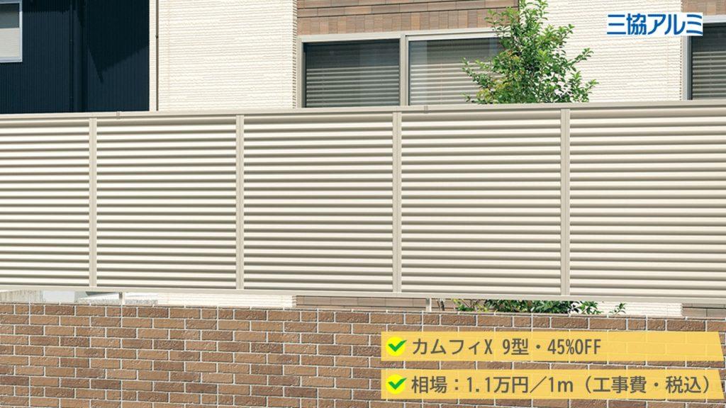 三協アルミ社「カムフィX 9型」がイチオシ!