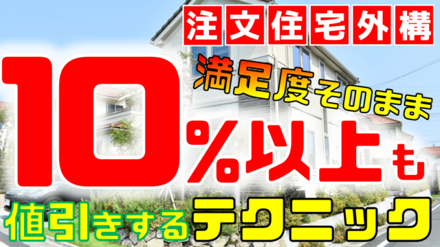 ハウスメーカーの外構から満足度を変えず、10%以上の値下げする方法