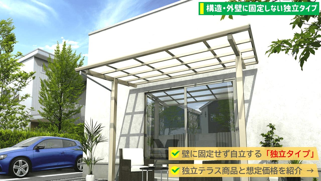 ハウスメーカーの保証を気にせずに屋根を取り付ける方法