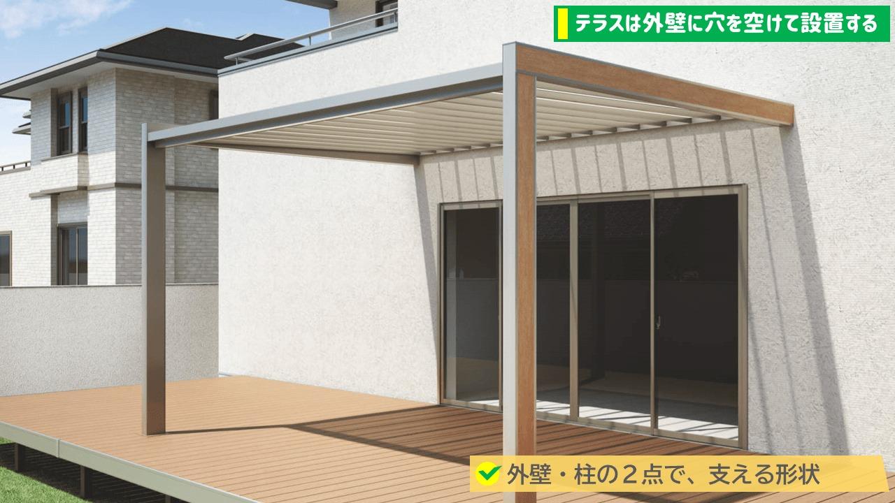 テラスは外壁に穴を空けて設置