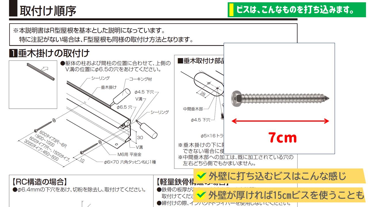 テラスを外壁に取り付ける際に使われるビス