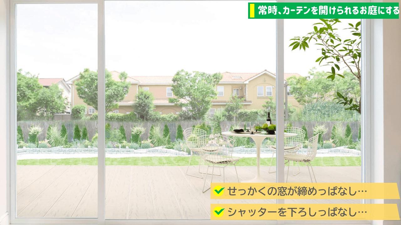 リビングを広く見せる外構テクニック2:常時、カーテンを開けられるお庭にする