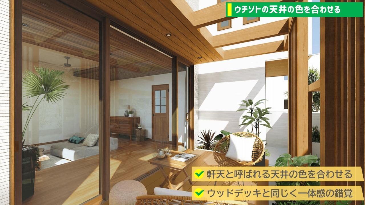リビングを広く見せる外構テクニック3:バルコニーの軒天(天井裏)の色を天井と揃える