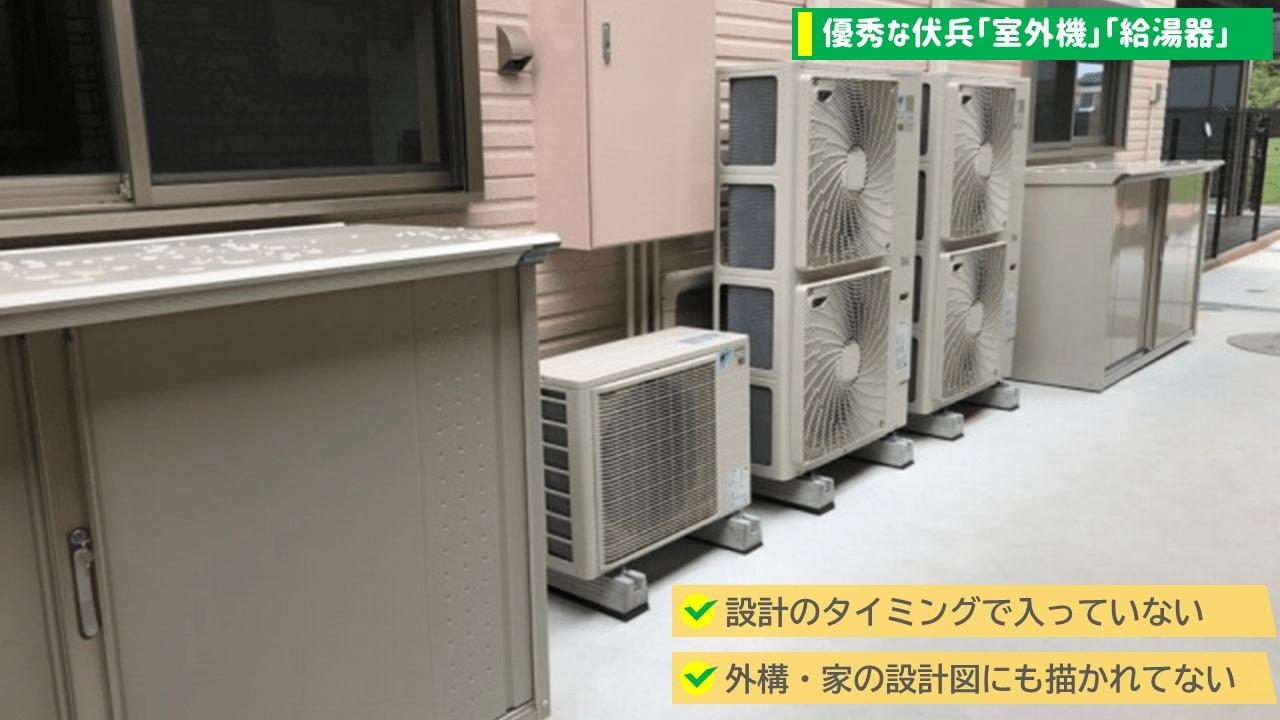 マイホームの外観に失敗しないコツ2:室外機、給湯器を隠す