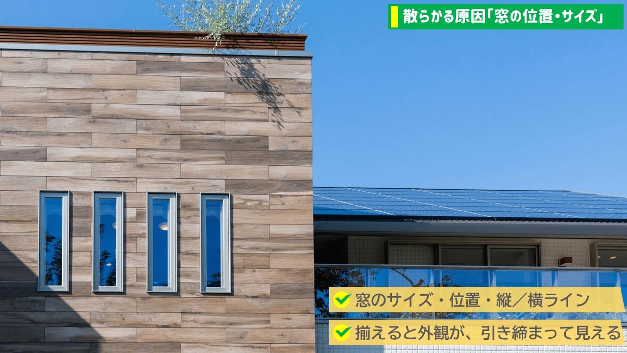 マイホームの外観に失敗しないコツ3:窓の位置、サイズ