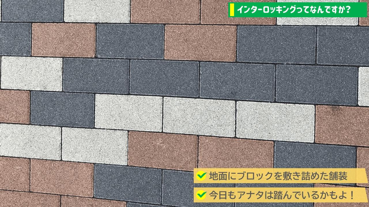 インターロッキングとはインターロッキングブロックの略で、ブロックを地面に敷き詰めた舗装のこと