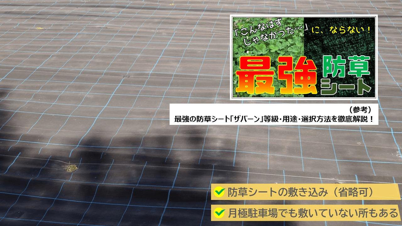 4.防草シートを敷く