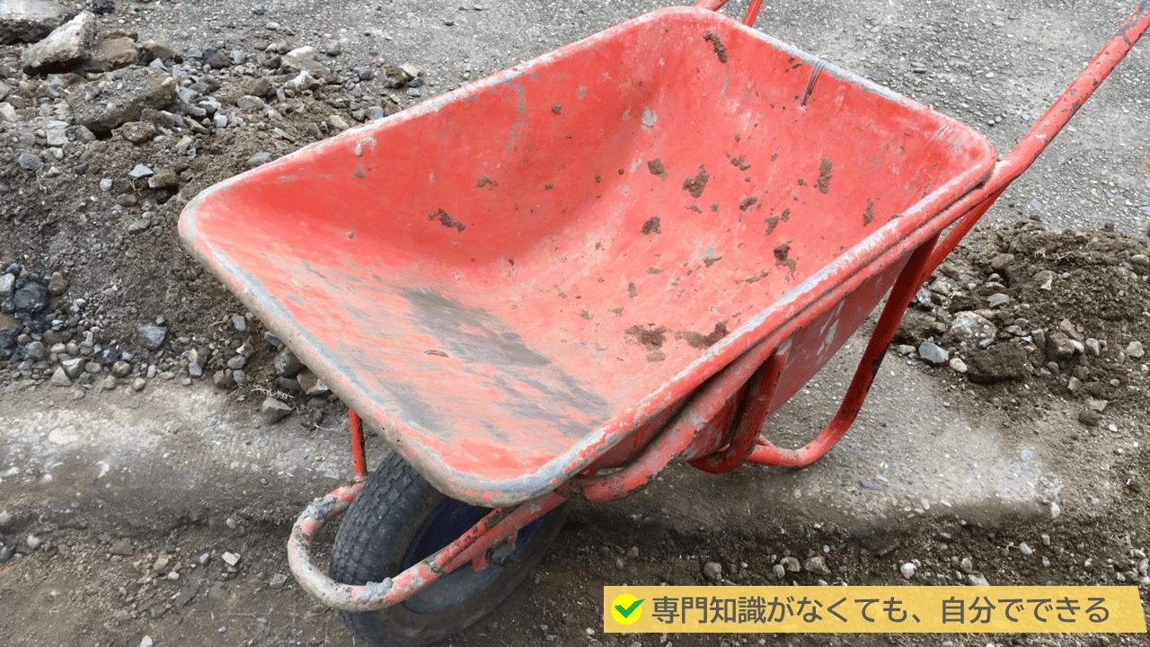 砕石は専門知識や、専門工具がなくても簡単に施工できる