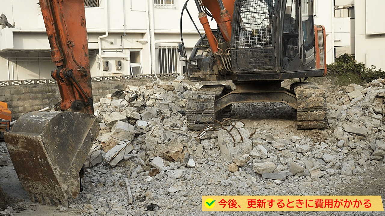 砕石敷きは撤去する際に費用が掛かる