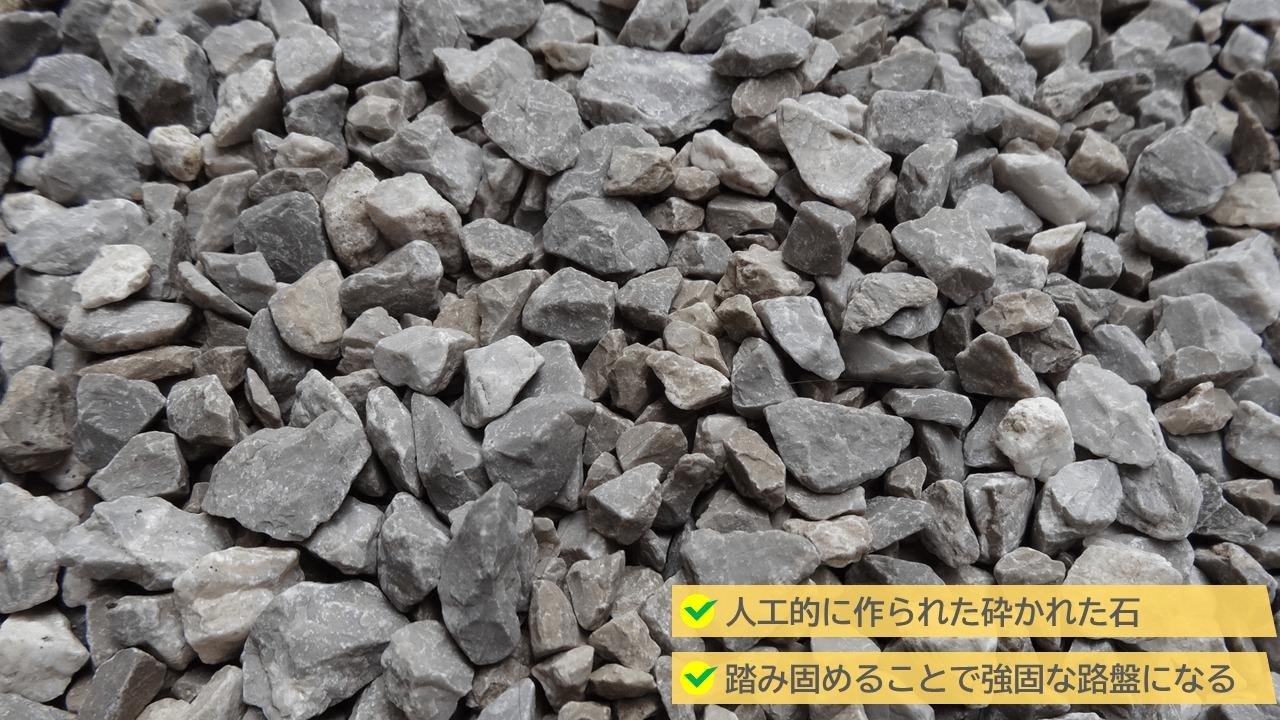 電車の路盤にも使われる砕石