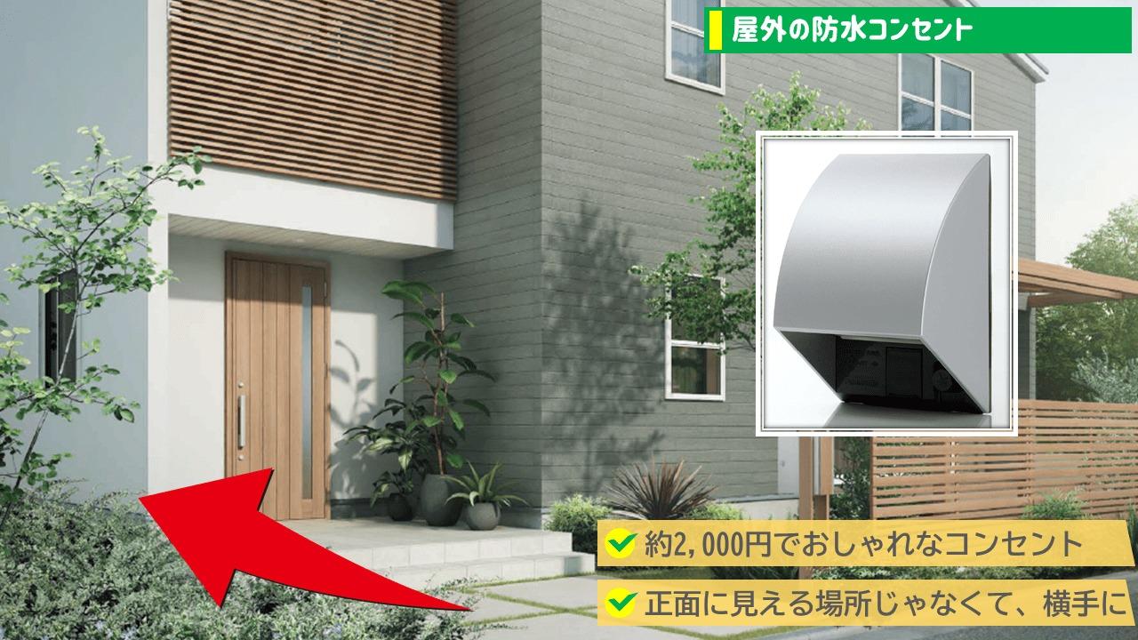 屋外の防水コンセント
