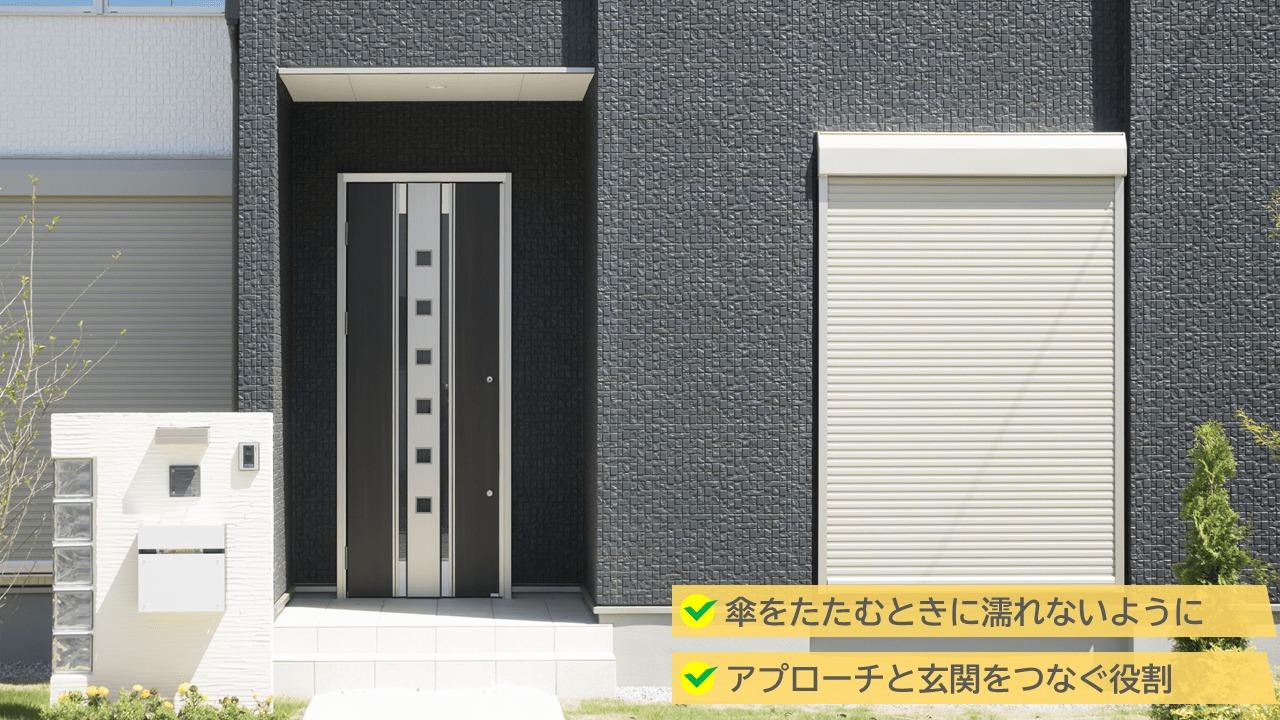 家の顔と呼ばれる玄関ポーチ