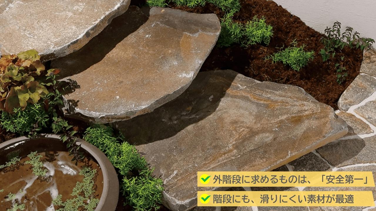 外構階段の基礎知識3:屋外階段に適している素材