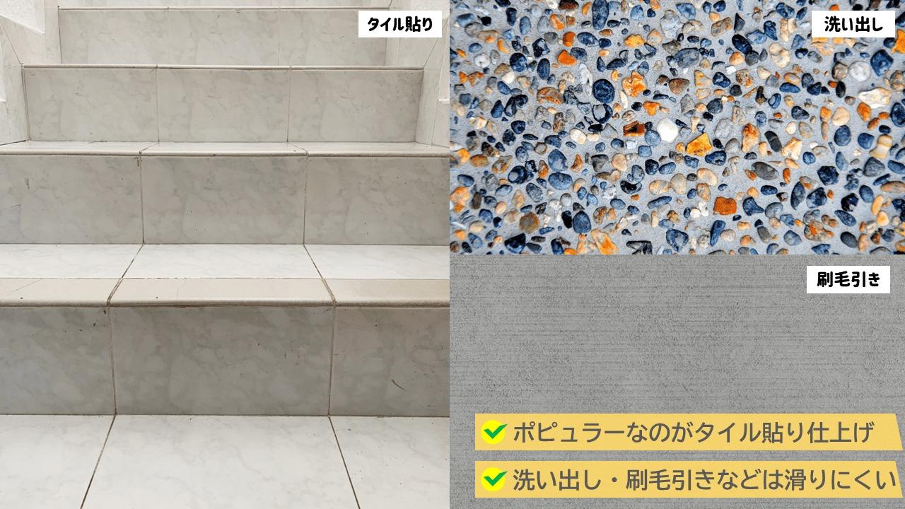 外構階段によくある素材のタイル貼り