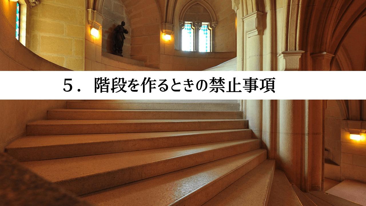 外構階段の基礎知識5:階段を作るときの禁止事項