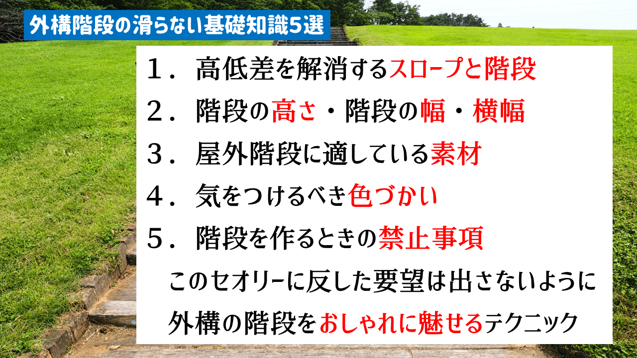 外構階段の禁止事項!知っておくべき基礎知識5選!【まとめ】