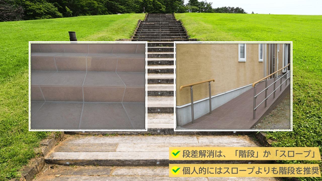 外構階段の基礎知識1:高低差を解消するスロープと階段