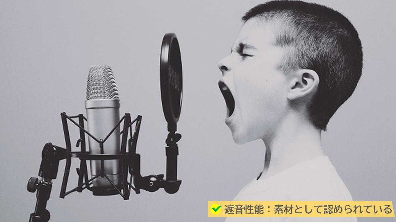 メリット2:防音性