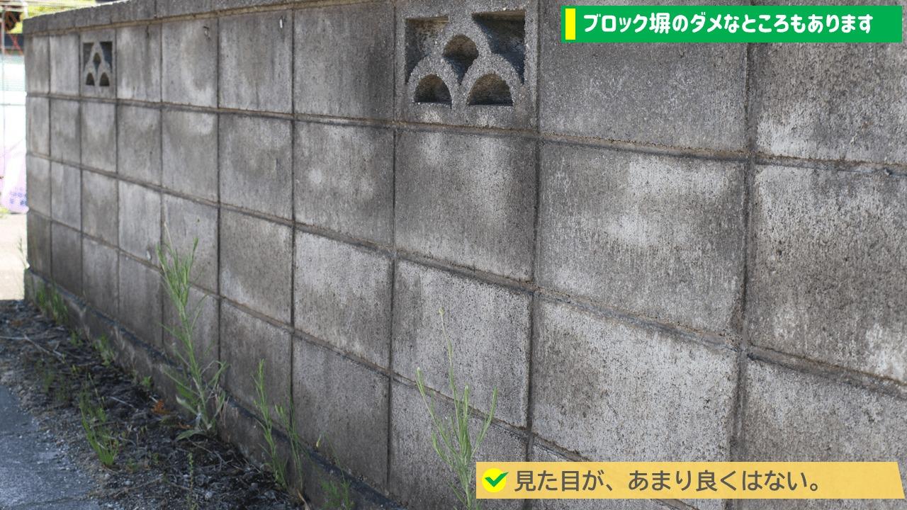 ブロック塀のデメリット