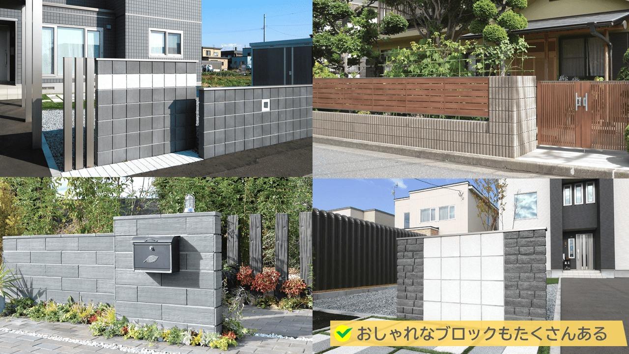6.ブロック塀をおしゃれに魅せるポイント