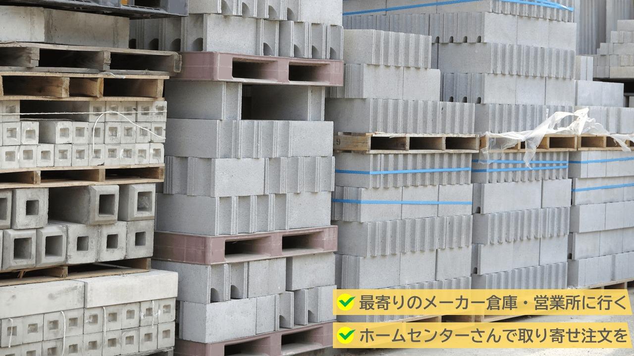 おしゃれなブロック塀は最寄りのメーカー倉庫や、営業所に取りに行くことができる