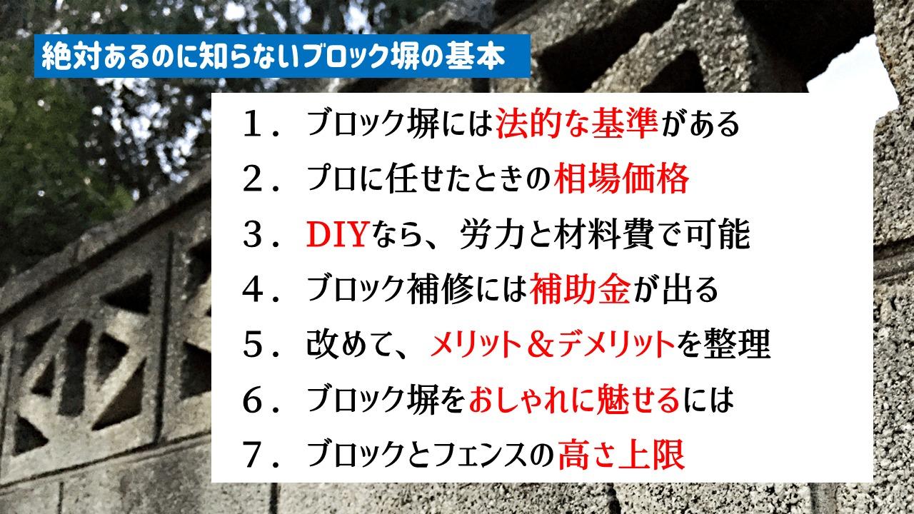 ブロック塀の基本知識7選!【まとめ】