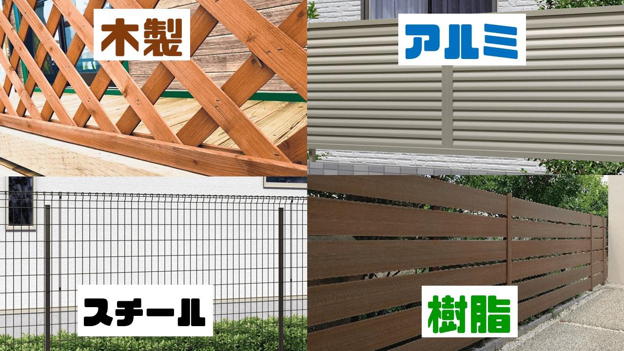 フェンスは素材によって耐用年数が違います