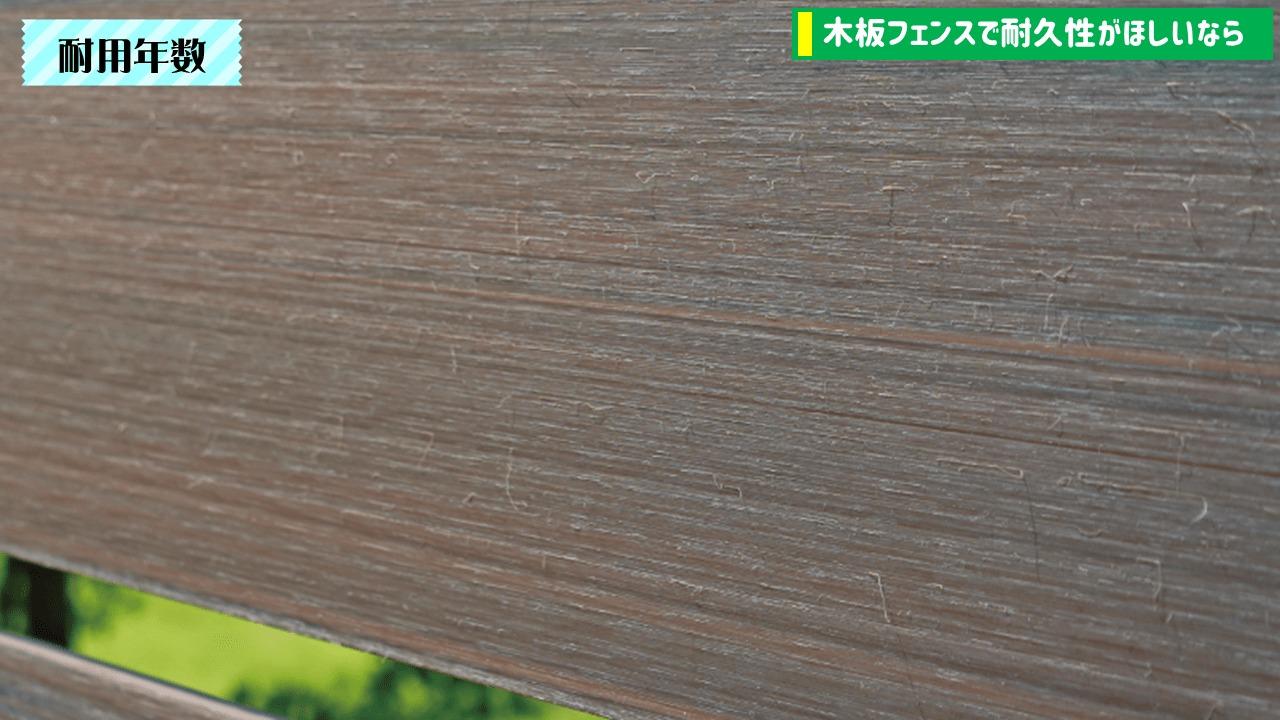 木板フェンスで耐久性がほしいなら