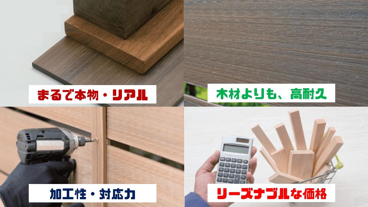 木板フェンスで耐久性が欲しいのであれば樹脂製を選びましょう!