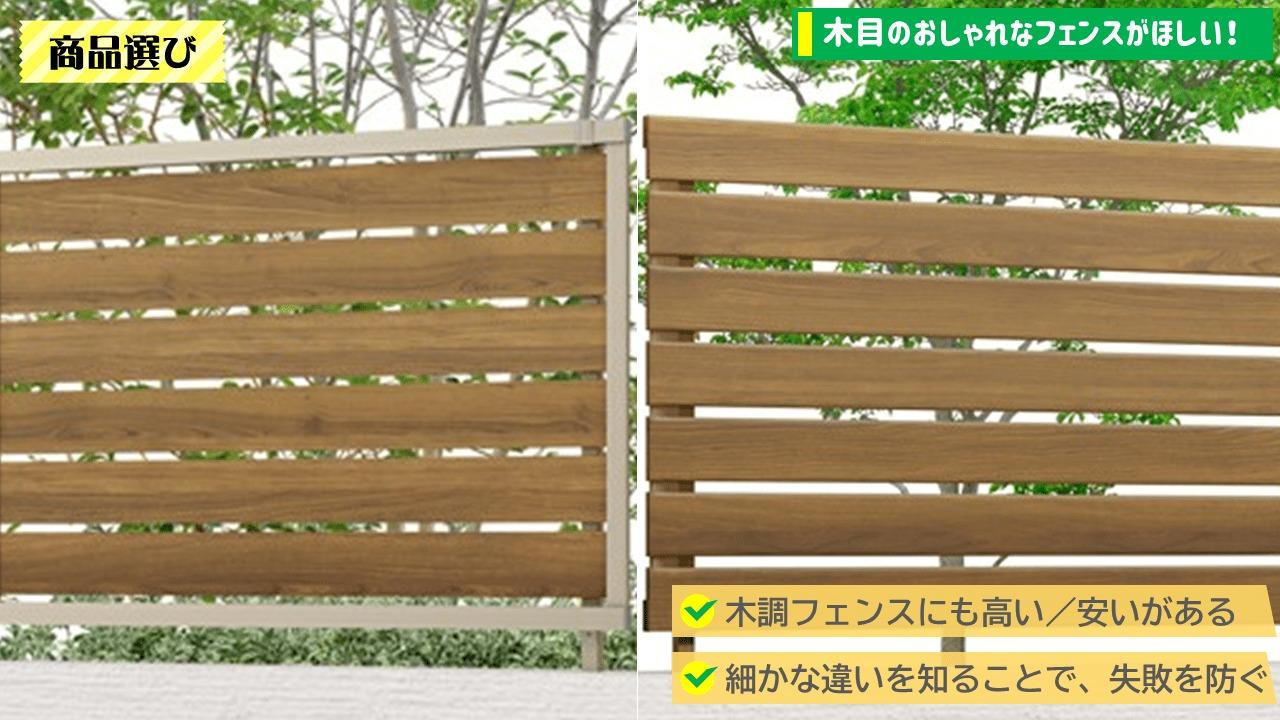 木目調のおしゃれなフェンス