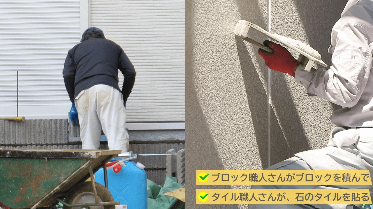 石張りはブロック職人さんが意思を積み上げ、タイル職人さんが石のタイルを貼るという施工
