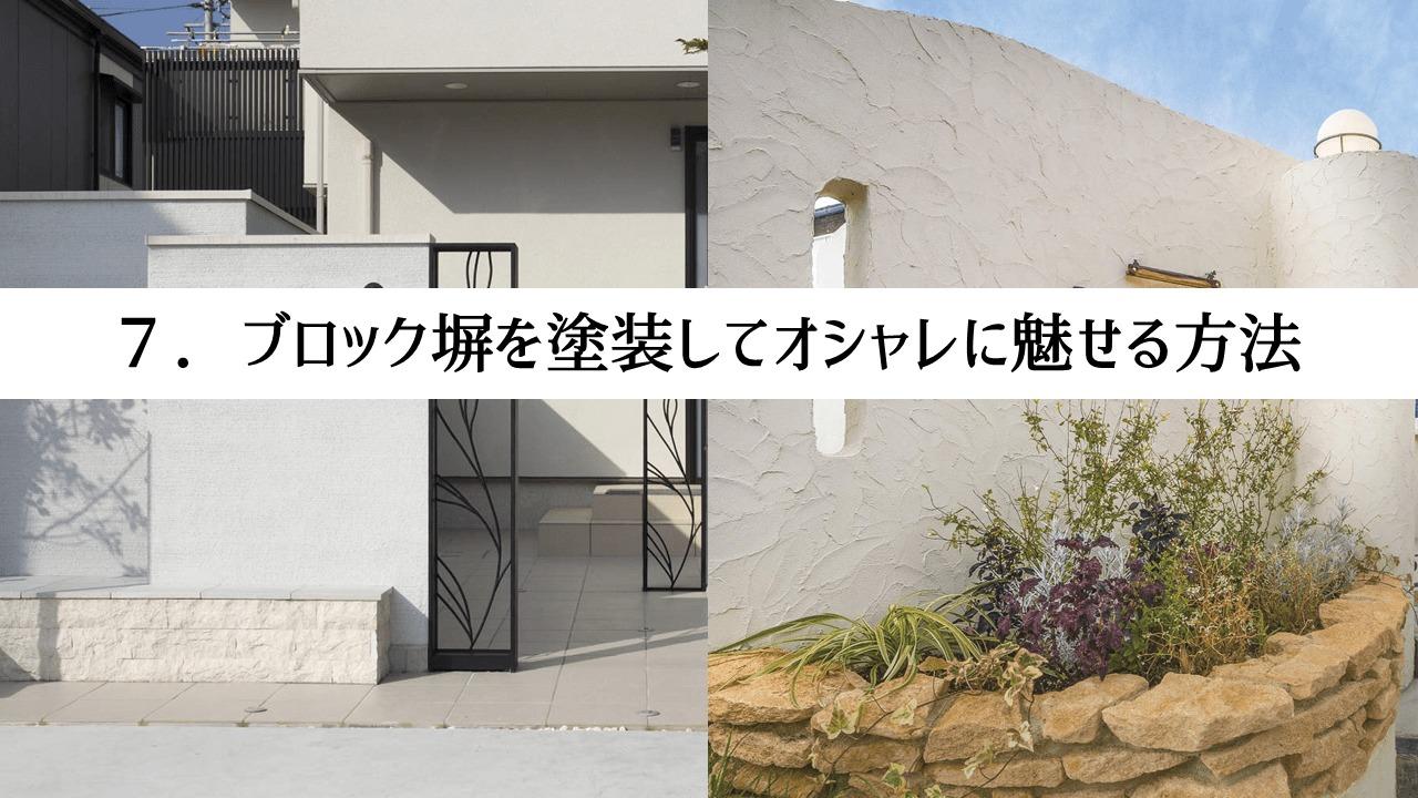 ブロック塀を塗装しておしゃれに魅せる方法