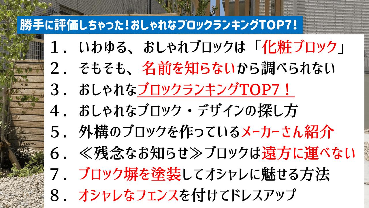 おしゃれな化粧ブロックランキングTOP7!【まとめ】