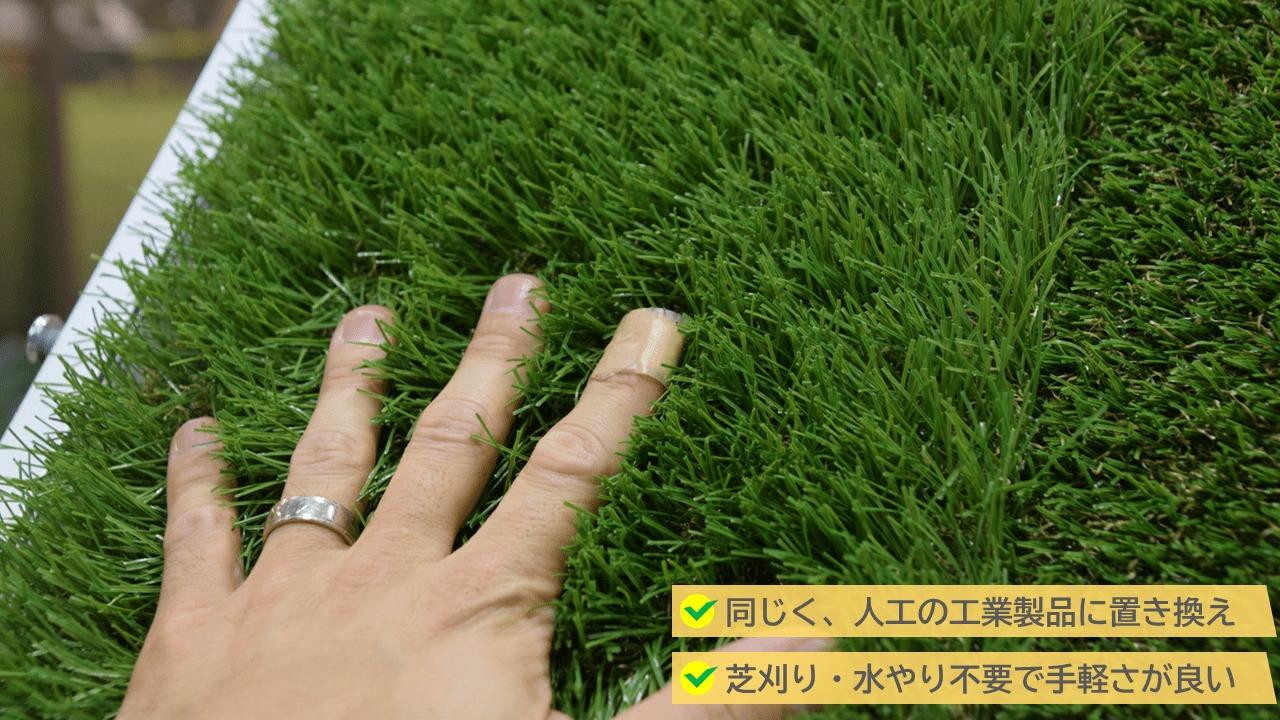 人工芝の進化