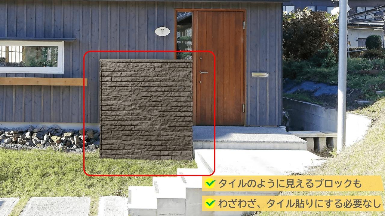 タイルのように見えるブロック