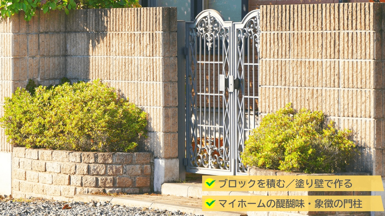 5.個性を象徴する「造作門柱」