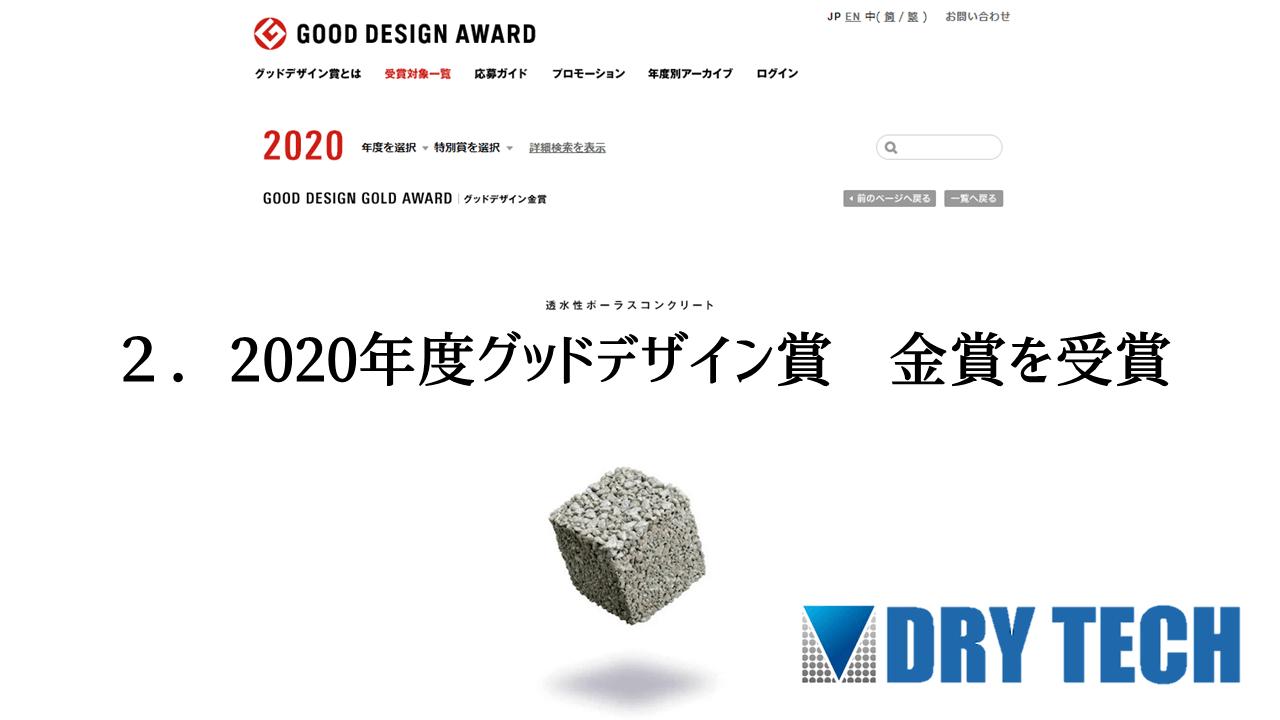 2.2020年度のグッドデザイン賞 金賞を受賞