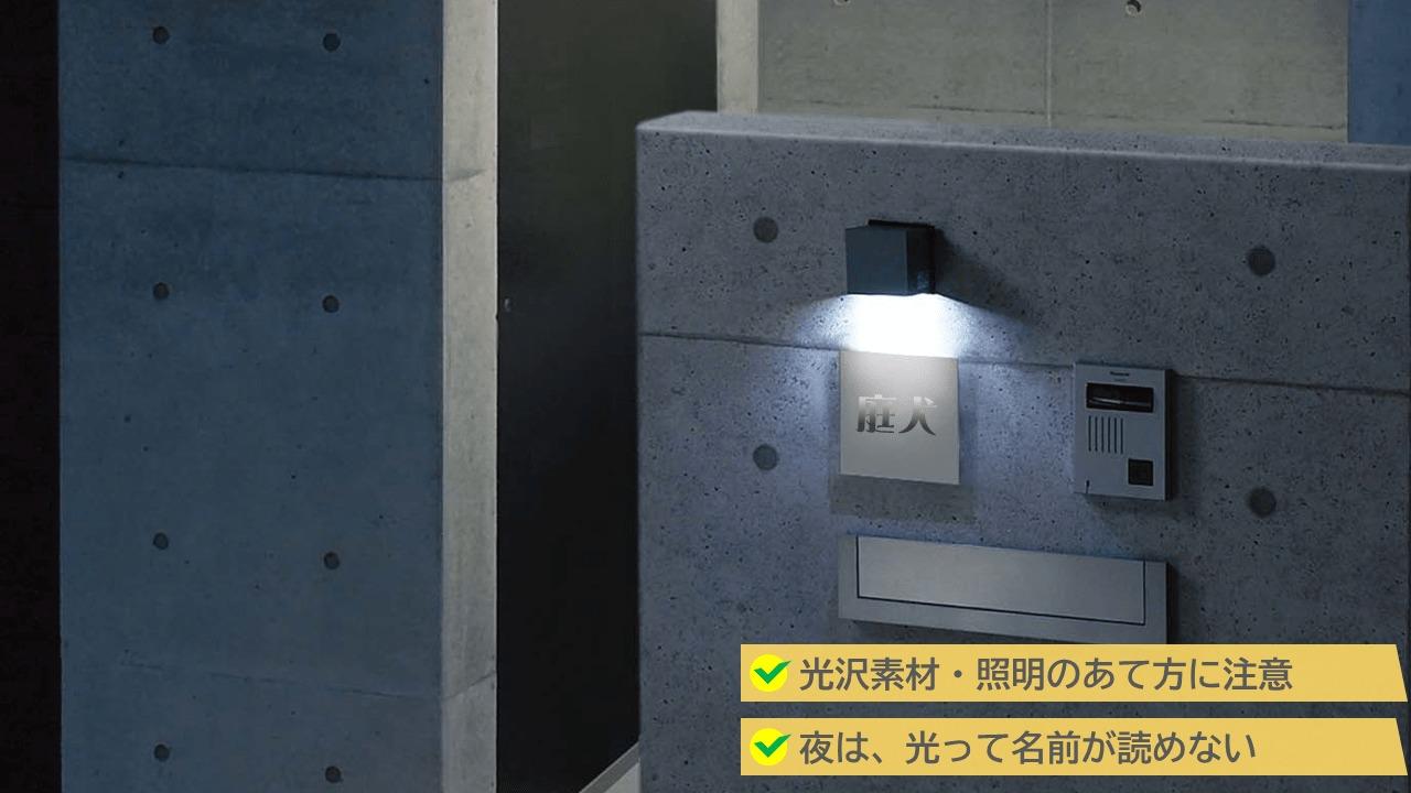 1.光沢素材・照明のあて方に注意
