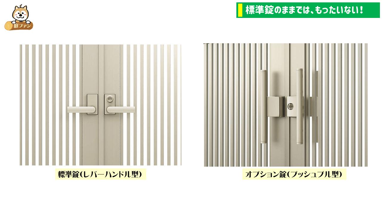 門扉は標準錠のままではもったいない