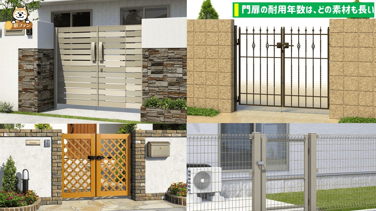 門扉の耐用年数は、どの素材も長い