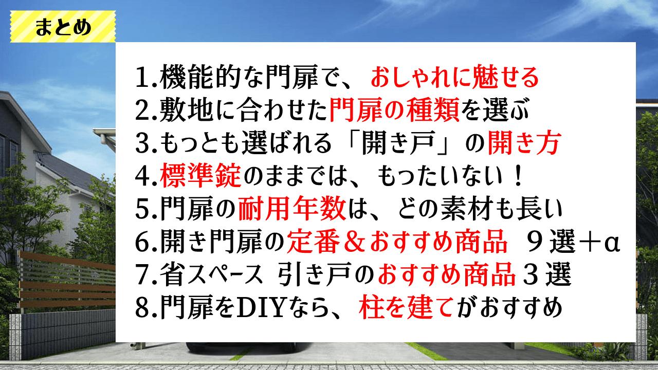 門扉選びに重要な8つの法則!【まとめ】