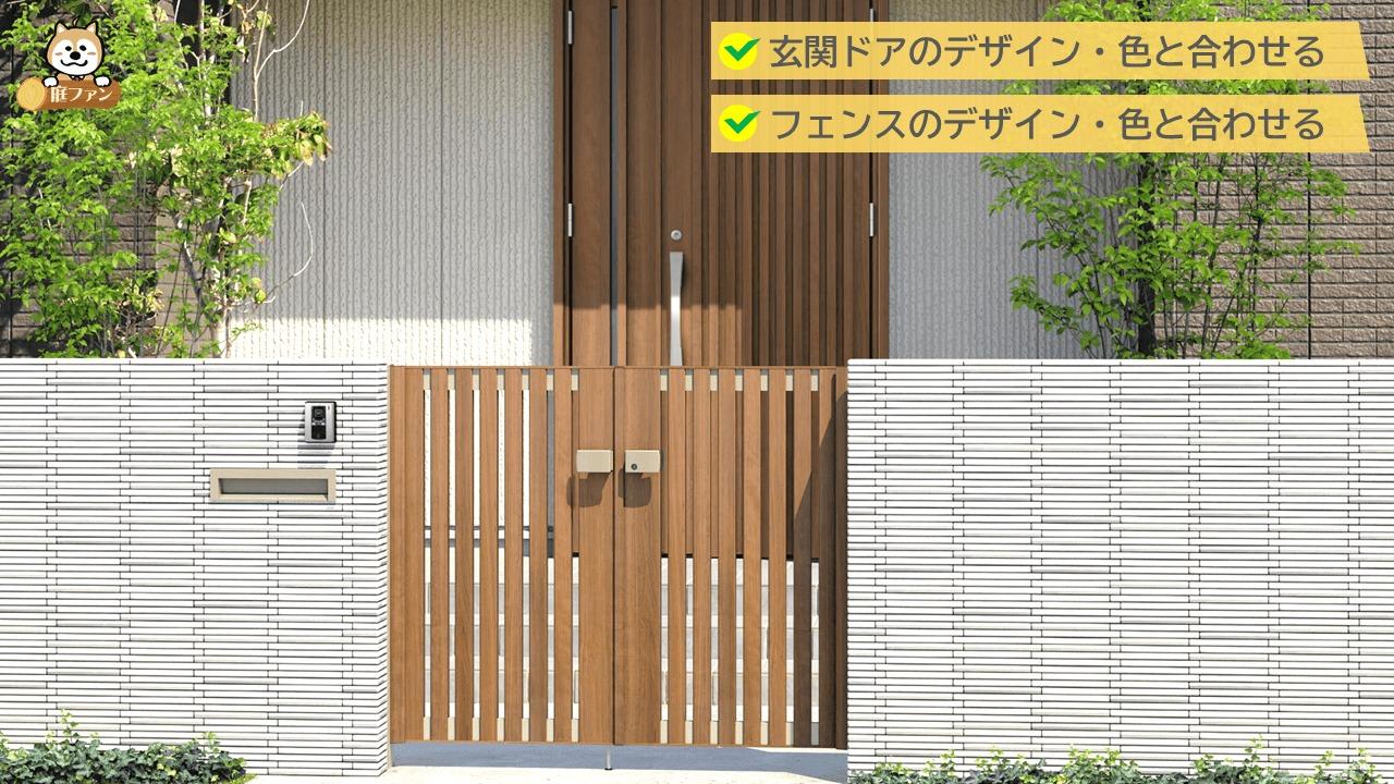 門扉のデザイン