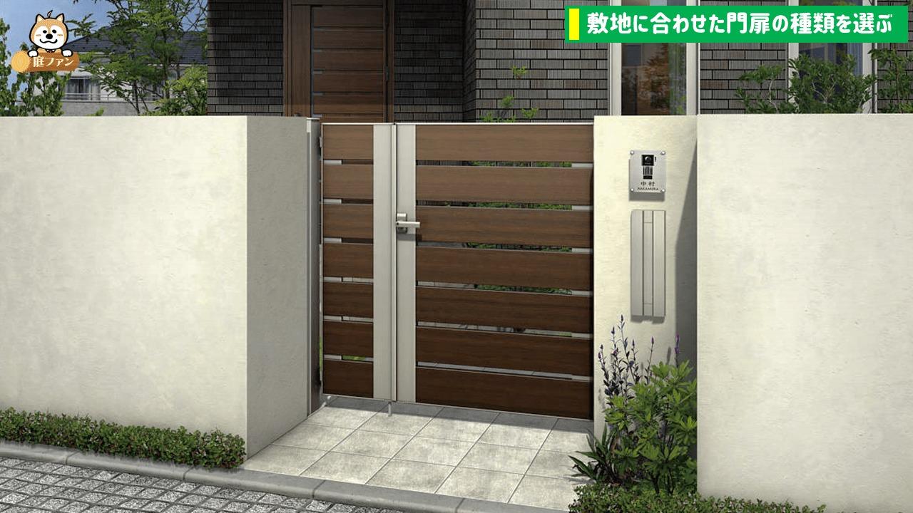 敷地に合わせた門扉の種類を選ぶ