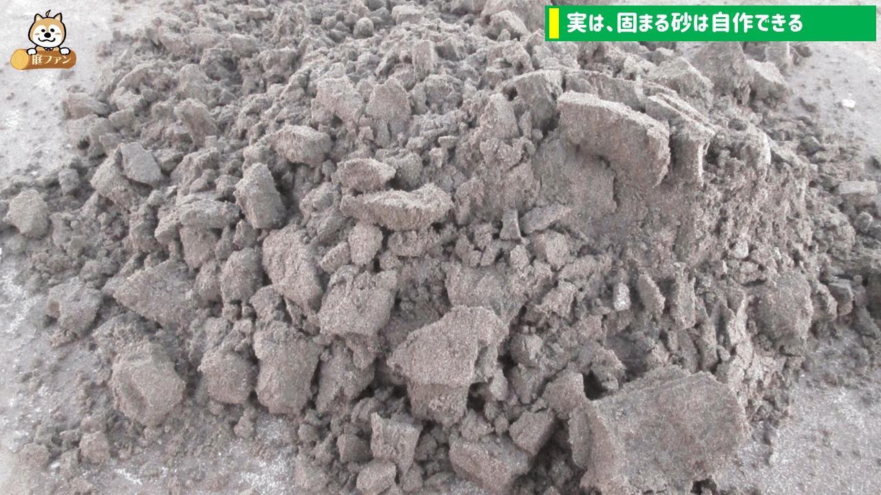 固まる砂は自作できる