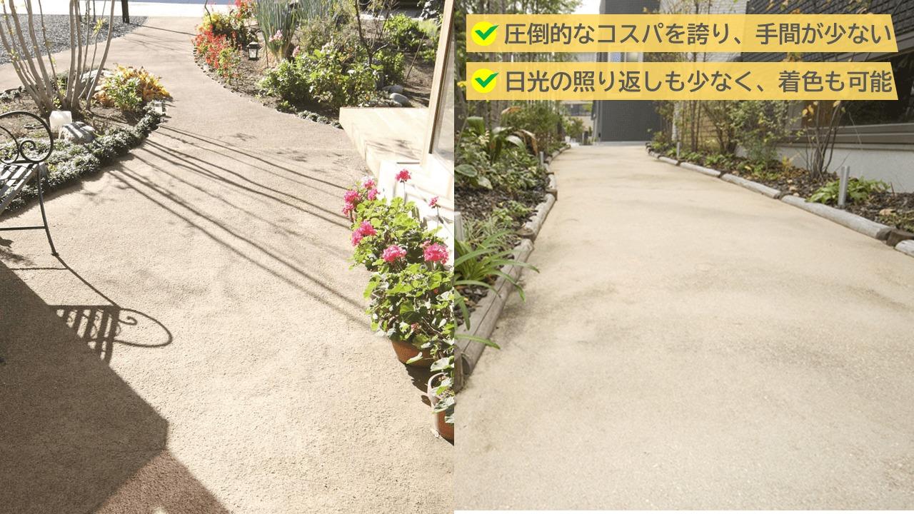 固まる砂のメリット